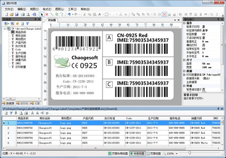 速印标签标准版_5.20_32位中文共享软件(29.2 MB)