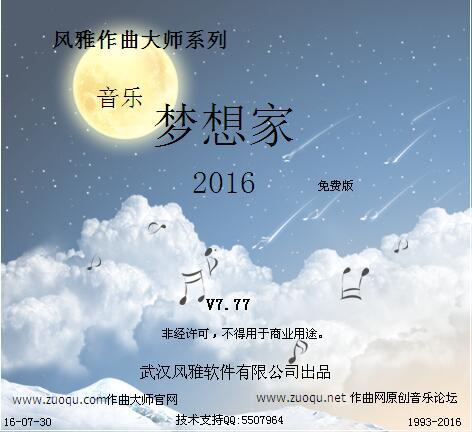 音乐梦想家学习版_V8.1_32位中文免费软件(17.75 MB)