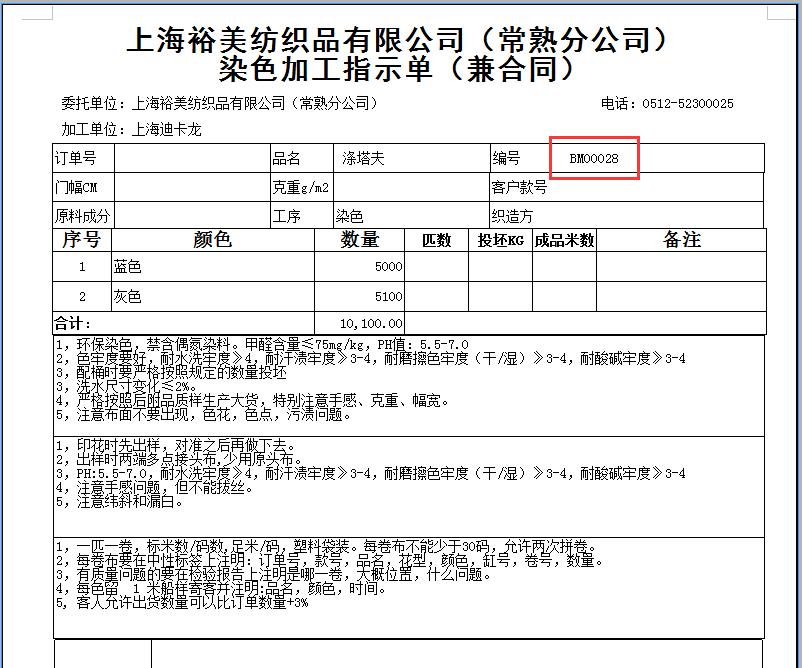 旗云智能验布机检验系统_1.0_32位中文共享软件(9.72 MB)