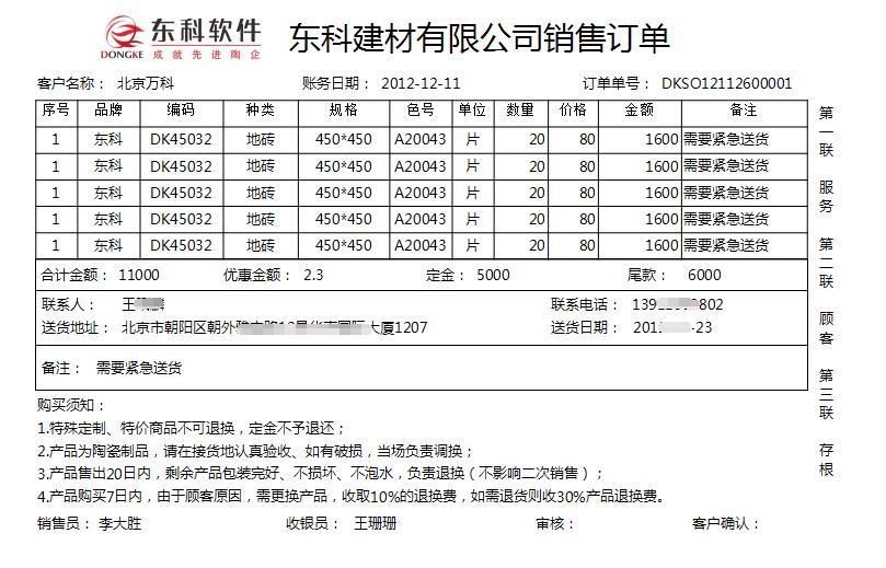 东科iBOSS_1.17.03.07_32位 and 64位中文试用软件(14.11 MB)
