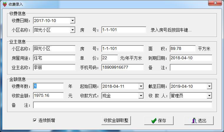 伊特供热收费管理软件_1.0_32位 and 64位中文免费软件(1.25 MB)