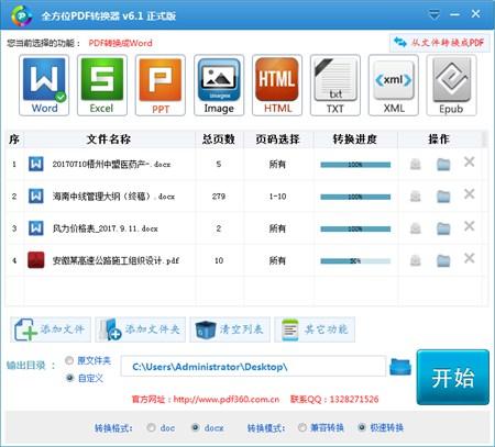 全方位PDF转换器_6.1_32位中文免费软件(55.32 MB)