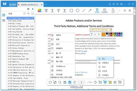 悦书PDF阅读器_v2.1.3.16_64位中文免费软件(10.2 MB)
