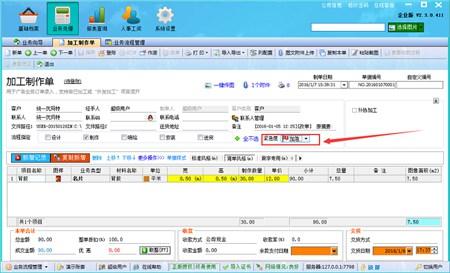 飞扬动力广告公司管理软件基础版_2.6.565_32位 and 64位中文共享软件(48.95 MB)