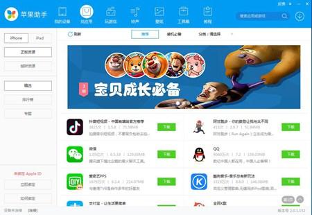 苹果助手PC版_2.0.1.152_32位 and 64位中文免费软件(26.85 MB)