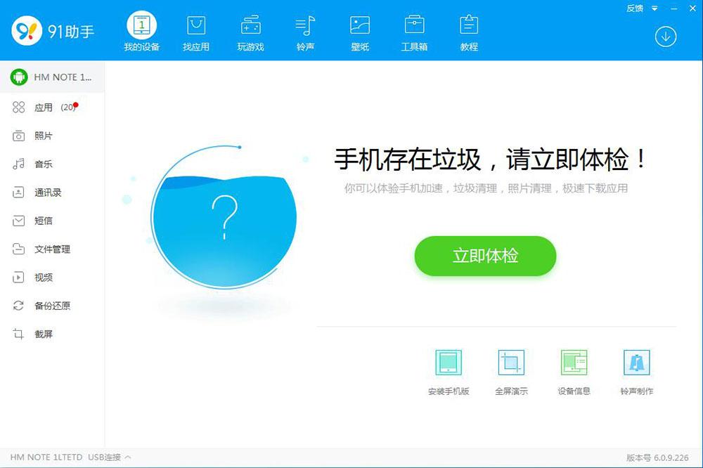 91助手pc版_6.1.6.550_32位中文免费软件(48.65 MB)