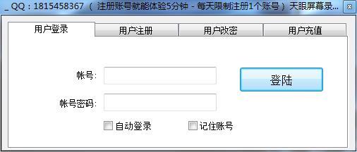 天眼屏幕录像工具_v1.0_32位 and 64位中文试用软件(3.55 MB)