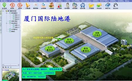 物流园区管理系统(物管王)_V10.199_32位 and 64位中文免费软件(15.14 MB)