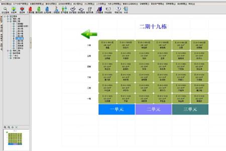 小区物业综合管理系统(物管王)_V10.200_32位 and 64位中文免费软件(15.44 MB)