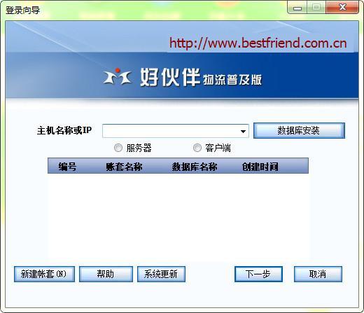 好伙伴物流软件单机版免费下载_2.0_32位 and 64位中文免费软件(1.04 KB)