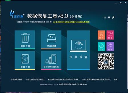 迷你兔数据恢复工具_V8.0_32位 and 64位中文免费软件(23.04 MB)