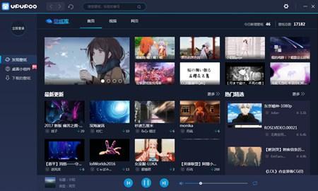 UPUPOO_1.4.0.27_32位 and 64位中文免费软件(186.59 MB)