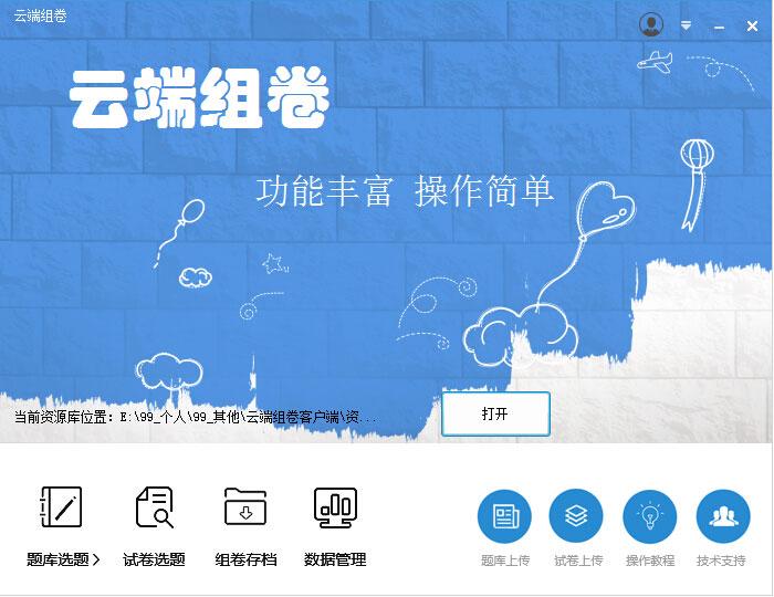 云端组卷_7.3.21_32位 and 64位中文免费软件(12 MB)