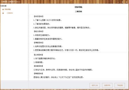 云端组案_6.12.8_32位 and 64位中文免费软件(21.4 MB)