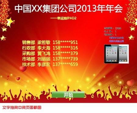 全能抽奖软件_5.0.0.2_32位 and 64位中文免费软件(17.5 MB)