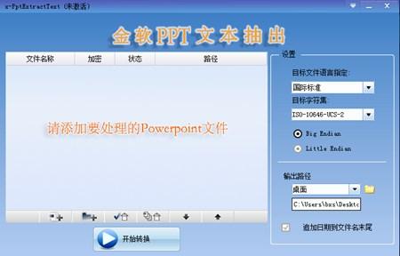 金软PPT文本抽出_2.0_32位中文试用软件(9.08 MB)