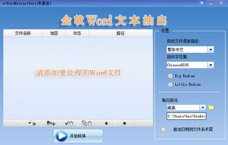 金软Word文本抽出_2.0_32位中文试用软件(10.46 MB)