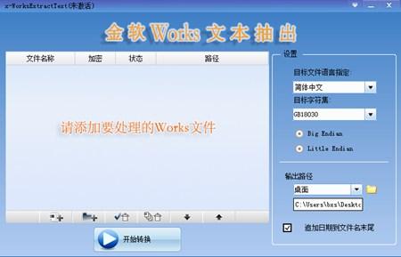 金软Works文本抽出_2.0_32位中文试用软件(9.92 MB)
