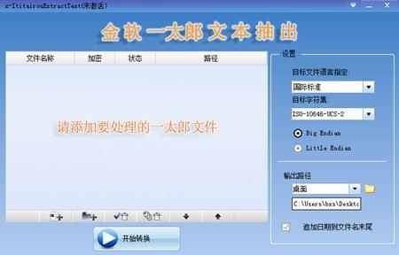 金软一太郎文本抽出_2.0_32位中文试用软件(10.02 MB)
