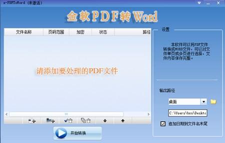 金软PDF转Word_2.0_32位中文试用软件(29.1 MB)