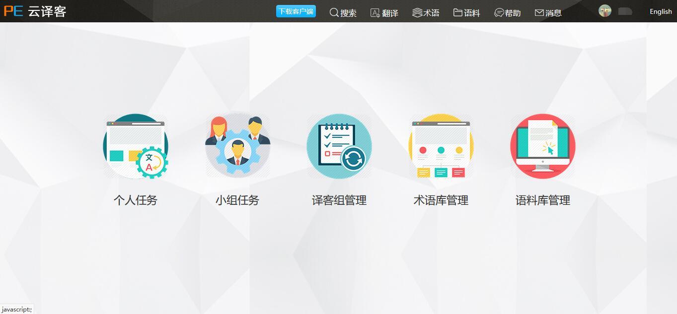 火云译客iCAT_5.3.60 _32位 and 64位中文免费软件(40.22 MB)