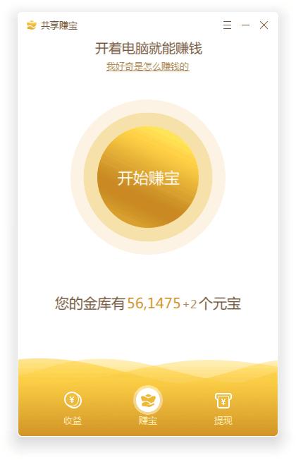 共享赚宝_1.0.0.24_64位中文免费软件(9.23 MB)
