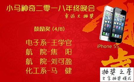 抽奖之星_6.2_32位 and 64位中文免费软件(21.45 MB)