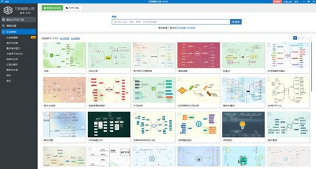 思维导图工具万彩脑图大师官方免费版_v2.0.0_32位中文免费软件(265 MB)