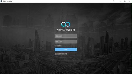 ARVR云设计_v1.2.6_64位中文免费软件(132 MB)