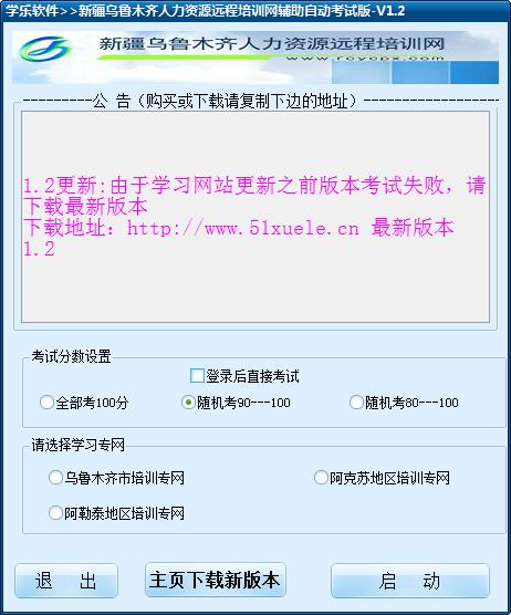 学乐软件新疆乌鲁木齐人力资源远程培训网学习助手自动考试版_1.2_32位中文共享软件(1.22 MB)