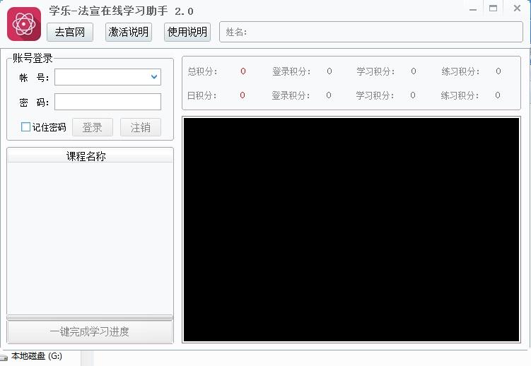 51学乐-法宣在线助手_2.0_32位 and 64位中文共享软件(967.53 KB)