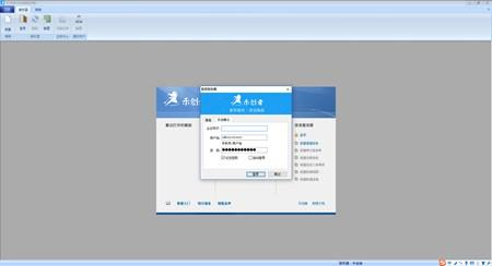 乐创者_6.4.3_32位 and 64位中文免费软件(19.18 MB)