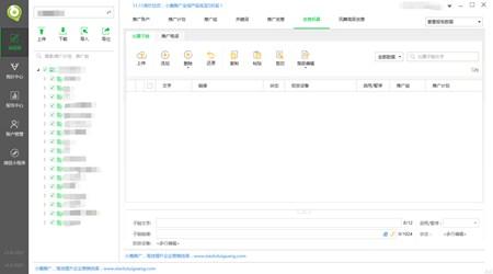 小鹿点睛助手_1.0.1031.897_32位 and 64位中文共享软件(8.09 MB)