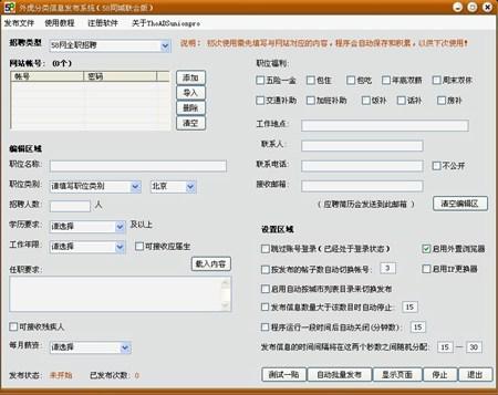 外虎58同城分类信息专用发布系统(联合版)_8.0.0_32位 and 64位中文免费软件(5.25 MB)