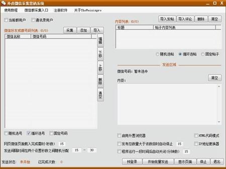 外虎微信采集群发营销推广系统_8.0.0_32位 and 64位中文免费软件(3 MB)