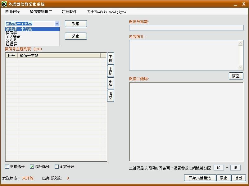 外虎微信群批量采集系统_8.0.0_32位 and 64位中文免费软件(2.9 MB)