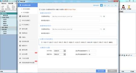 网站商务通_7.8.2017.1107_32位 and 64位中文付费软件(54.36 MB)