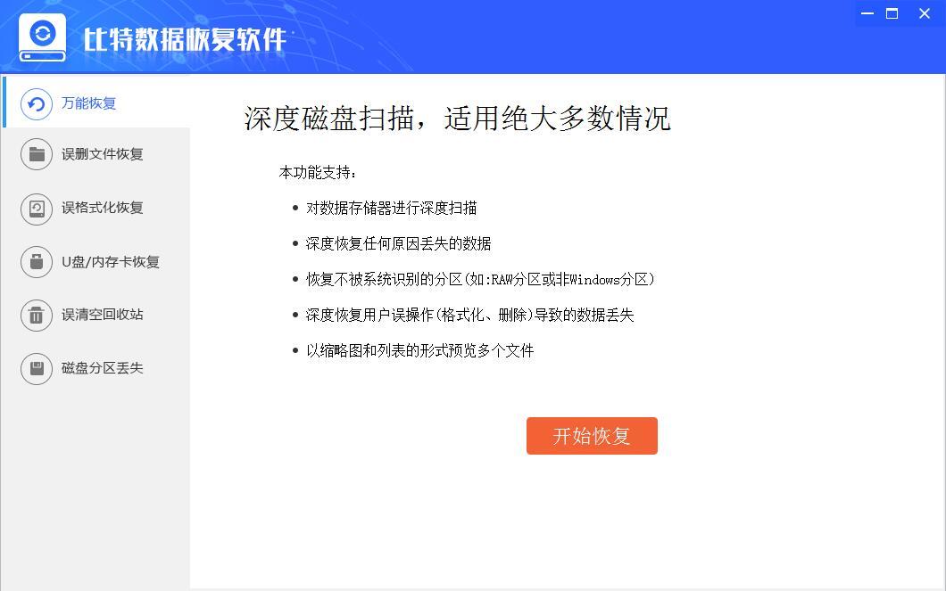 比特数据恢复软件免费版_v6.3.2_32位 and 64位中文免费软件(2.89 MB)