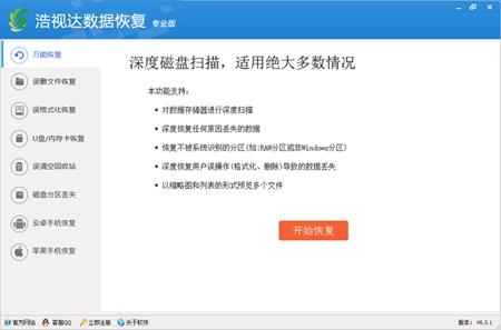 浩视达数据恢复软件_6.3.1_32位 and 64位中文免费软件(1.57 MB)