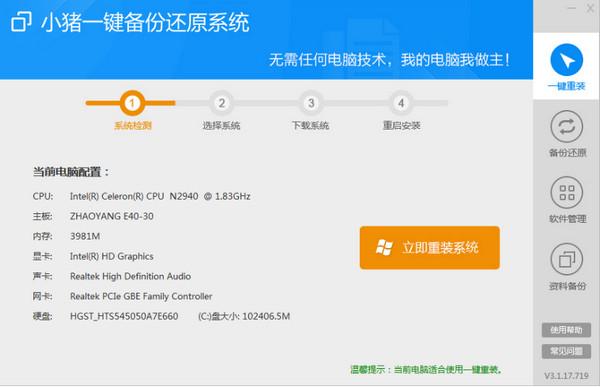 小猪一键备份还原系统_v3.1.17.719_32位 and 64位中文免费软件(8.3 MB)