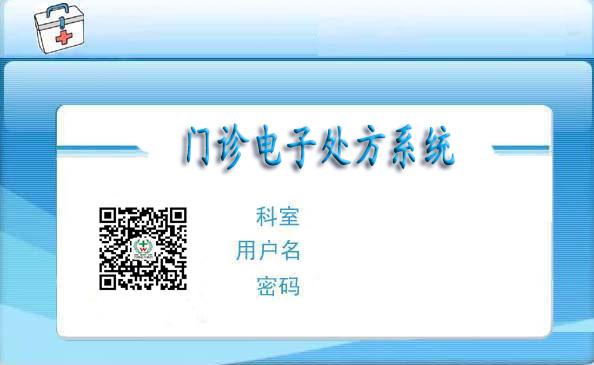 诊所电子处方系统_V6.0_32位中文免费软件(71.8 MB)