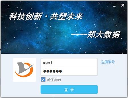 网商雷达_1.0_32位 and 64位中文共享软件(59.2 MB)