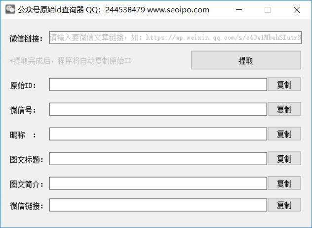 诺一微信公众号原始id查询器_1.01_32位 and 64位中文免费软件(797 KB)