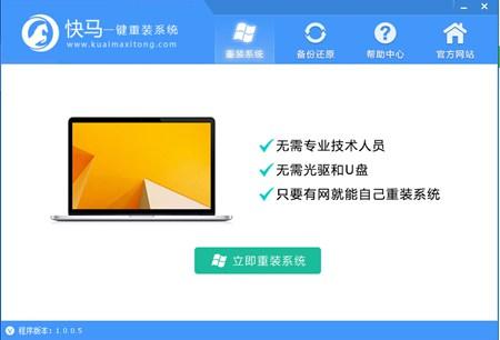 快马一键重装_1.0_32位 and 64位中文免费软件(7.66 MB)