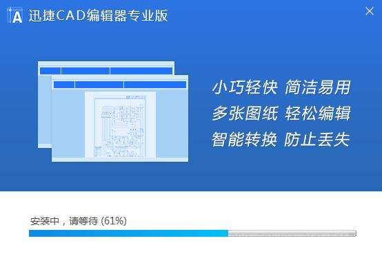 迅捷CAD编辑器专业版_v5.0_32位中文免费软件(2.82 MB)