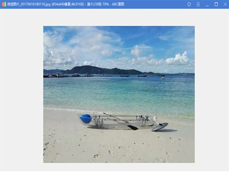 ABC看图_v1.0_32位 and 64位中文免费软件(5.99 MB)
