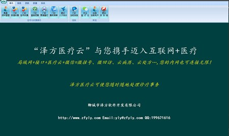 泽方门诊挂号收费系统单机版_17.1709_32位 and 64位中文试用软件(4.47 MB)
