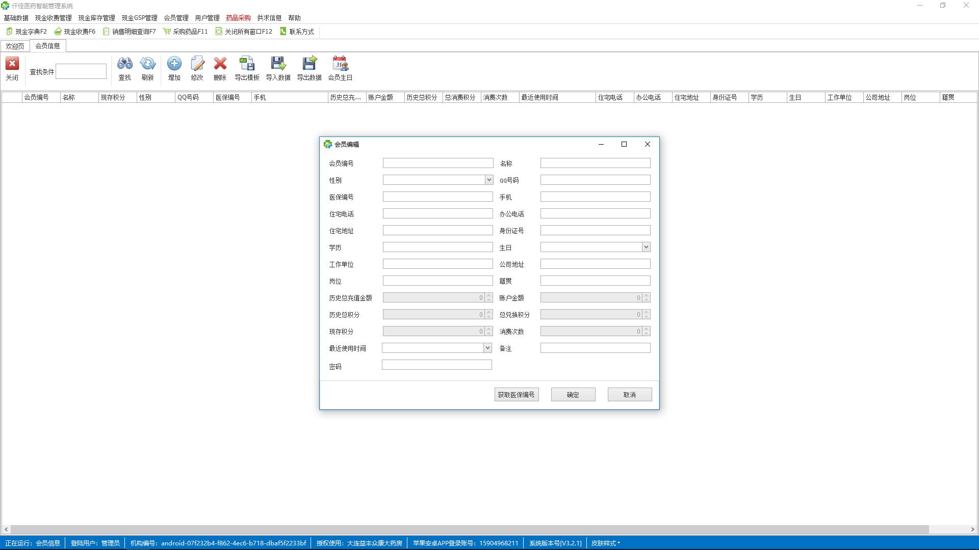 仟佳医药智能管理系统_3.2.1_32位 and 64位中文免费软件(67.26 MB)