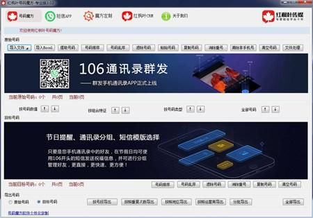 红枫叶号码魔方_3.02_32位中文免费软件(3.1 MB)