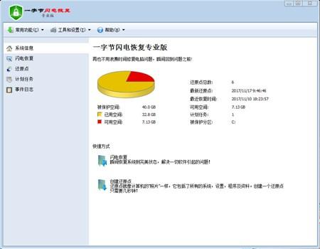 一字节闪电恢复_V3.0_32位 and 64位中文试用软件(14.27 MB)